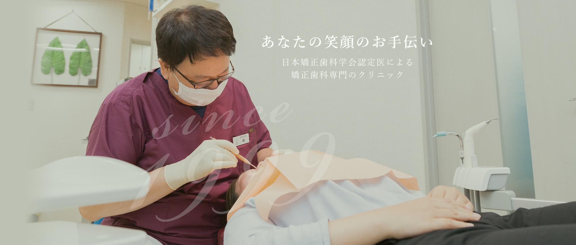 あなたの笑顔のお手伝い 日本矯正歯科学会認定医による矯正歯科専門のクリニック